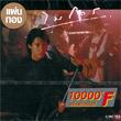 Micro : 10,000 Fahrenheit (Gold Disc)