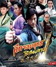 HK serie : Legend Warrior [ DVD ]