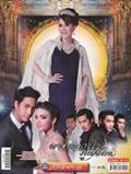 'Dao Lhongfah Poopha Shee Ngern' lakorn magazine (Parppayon Bunterng)