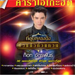 Karaoke DVD : Got Jukkrapun - Tee Sood Pleng Dunk Hua Kaew Hua Waen