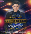 MP3 : Got Jukkrapun - Tee Sood Pleng Dunk Hua Kaew Hua Waen