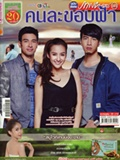 'Kon La Khob Fah' lakorn magazine (Parppayon Bunterng)