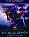 The Neon Demon [ DVD ]