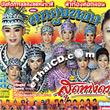 Concert lum ruerng : Nokyoong Thong - Sood Tarng Duang