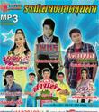 MP3 : Naiphol Entertainment - Ruam Pleng Yord Khunphol