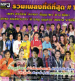 MP3 : Naiphol Entertainment - Ruam Pleng Tee Dee Tee Sood Vol.1