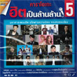 Karaoke DVD : GMM Grammy - Hit Pen Larn Larn - Vol.5