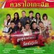 Karaoke DVD : Grammy Gold - Loog Thung Pleng Dunk...Rong Mai Roo Buer