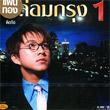 Uthen Prommin : Klom Krung - Vol.1 (Gold Disc)