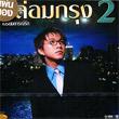 Uthen Prommin : Klom Krung - Vol.2 (Gold Disc)