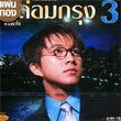 Uthen Prommin : Klom Krung - Vol.3 (Gold Disc)