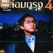 Uthen Prommin : Klom Krung - Vol.4 (Gold Disc)