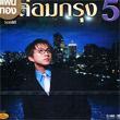 Uthen Prommin : Klom Krung - Vol.5 (Gold Disc)