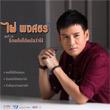 Phai Pongsathorn Vol.10 : Ruk Tae Bor Dai Plae Wa Ngo