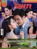 'Rissaya' lakorn magazine (Parppayon Bunterng)