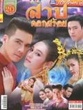 'Sarb Dok Soi' lakorn magazine (Parppayon Bunterng)