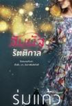 Thai Novel : Sumpus Rattikarn