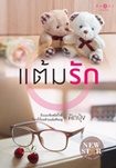 Thai Novel : Tam Ruk