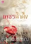 Thai Novel : Petch Num Pueng