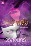 Thai Novel : Rabum Phee Suer