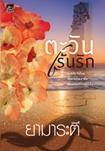 Thai Novel : Tawan Rent Ruk