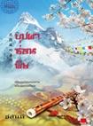 Thai Novel : Buppha Sorn Piss