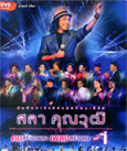 Concert DVDs : Grammy Gold - Sala Khunwuth - Khon Srang Pleng Vol.1