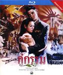 Koo Krum (1988) [ Blu-ray ]