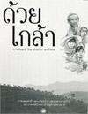 Duay Klao [ DVD ]