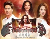 Thai TV serie : Bullung Hong  [ DVD ]