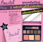 Mistine : Bewitch Make Up Set