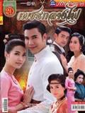 'Petch Klarng Fai' lakorn magazine (Parppayon Bunterng)