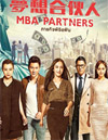 MBA Partners [ DVD ]