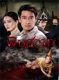Thai TV serie : Pissawass [ DVD ] (Box Set)
