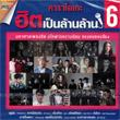 Karaoke DVD : GMM Grammy - Hit Pen Larn Larn - Vol.6