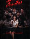 Midnight University [ DVD ]