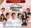Karaoke DVD : Grammy - Karaoke Hit - Loog Krung Ummata Talord Karn