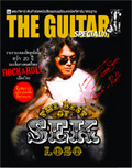 The Guitar Mag : Special - Sek Loso (New Edition)