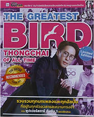 The Guitar Mag : Special - Bird Thongchai
