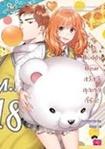 Thai Novel : My Buddy Bear