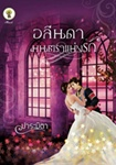 Thai Novel : Aleenda Montra Hang Ruk