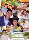 'Bullung Dokmai' lakorn magazine (Parppayon Bunterng)