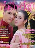 Koo Sarng Koo Som : Vol. 973 [February 2017]