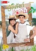 'Bullung Dokmai'lakorn magazine : Premium Edition