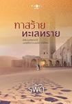 Thai Novel : Taas Rai Talay Trai