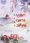 Thai Novel : Booppha Klarng Wasan