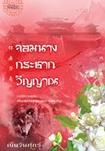 Thai Novel : Jom Narng Krachark Winyarn