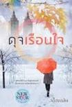 Thai Novel : Duj Ruarn Jai
