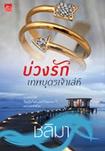 Thai Novel : Buang Ruk Theppabut Jaoleh