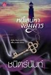 Thai Novel : Nhee Sanaehar Jom Marn